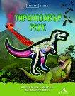 Отвътре навън: Тиранозавър Рекс -