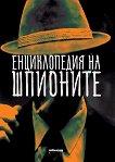 Енциклопедия на шпионите - Красимир Тодоров -