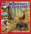 Опознай животните в България: Горските обитатели - Костадин Костадинов - детска книга