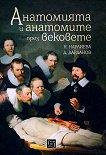 Анатомията и анатомите през вековете - Нана Нарлиева, Драгомир Дарданов -