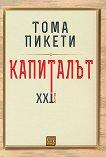 Капиталът XXI век - Тома Пикети - книга
