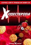 Всичко, което трябва да знаем за холестерола - Александра Танева -