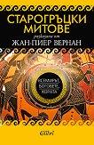 Старогръцки митове: Всемирът, боговете, хората - Жан-Пиер Вернан -