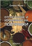 Отглеждане и използване на подправки - Симеон Дочев -