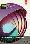 Adobe Muse CC: Официален курс на Adobe Systems - Брайн Ууд - книга