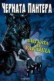 Черната пантера: Битката за Уаканда -