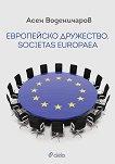Европейско дружество. Societas Europaea - Асен Воденичаров - книга