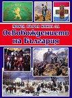 Моята първа книга за Освобождението на България -