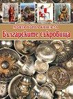 Моята първа книга за българските съкровища -
