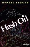 Hash Oil - Момчил Николов - книга