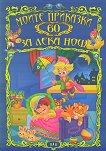 Моите 60 приказки за лека нощ - детска книга