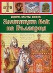 Моята първа книга за Златният век на България - помагало