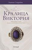 Кралица Виктория - Литън Стрейчи - книга