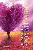 Домашна ароматерапия - Катрин Милева - книга