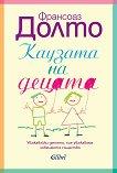 Каузата на децата - Франсоаз Долто - книга