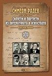 Неиздаван ръкопис - книга 4: Силуети и портрети из литературата и изкуството - Симеон Радев -