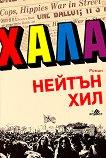 Хала - Нейтън Хил - книга