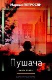 Пушача - книга 1 - Мариам Петросян -