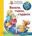 Енциклопедия за най-малките: Весели, тъжни, сърдити - книга