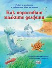 Как порастват малките делфини - Фридерун Райхенщетер - плакат