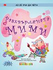 Аз се уча да чета: Разхвърляната Мими - Кристиан Джоунс - книга
