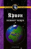 Крион - книга 14: Новият човек - Лий Каръл - книга