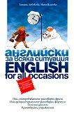 Английски за всяка ситуация : English for All Occasions -
