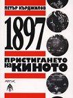 1897: Пристигането на Киното - Петър Кърджилов -