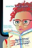 Момичето, което четеше в метрото - Кристин Фере-Фльори -