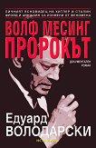 Волф Месинг - Пророкът - Едуард Володарски - книга