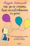 Как да не станеш враг на собственото си дете - Андрей Максимов - книга