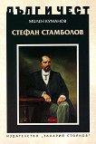 Дълг и чест: Стефан Стамболов - Милен Куманов - книга