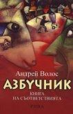Азбучник: Книга на съответствията - Андрей Волос -