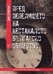 Пред пепелището на нестаналото българско общество - Иво Христов - книга