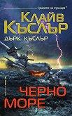 Черно море - Клайв Къслър, Дърк Къслър - книга