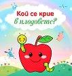 Кой се крие в плодовете? -