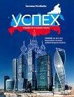 Успех - ниво A2 (A1 - A2): Учебник по руски език за 8. клас - Татяна Ненкова -