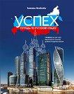 Успех - ниво A2 (A1 - A2): Учебна тетрадка по руски език за 8. клас - учебник