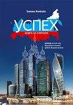 Успех - ниво A2 (A1 - A2): Книга за учителя по руски език за 8. клас - Татяна Ненкова -