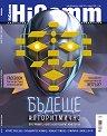 HiComm : Списание за нови технологии и комуникации - Януари 2018 -