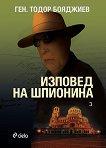Изповед на шпионина - том 3 - Ген. Тодор Бояджиев - учебник