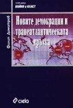 Новите демокрации и трансатлантическата връзка - Филип Димитров -