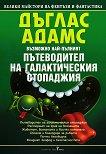 Възможно най-пълният Пътеводител на галактическия стопаджия - Дъглас Адамс - книга