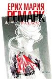 Живот назаем - Ерих Мария Ремарк - книга