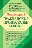 Промените в гражданския процесуален кодекс - Благовест Пунев, Валя Гигова, Бистра Николова, Мариана Обретенова, Боряна Мусева -