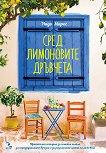 Сред лимоновите дръвчета - книга