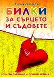 Билки за сърцето и съдовете - Галина Сергеева -