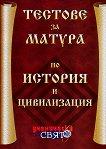 Тестове за матура по история и цивилизация - Юлиян Плачков, Маргарита Богунска, Надежда Ангелова -