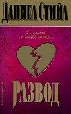 Развод - книга