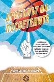 Дрибълът на посветените - Александър Недков -